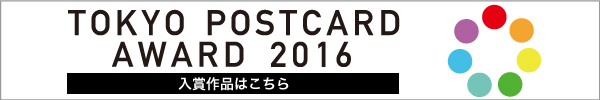 TOKYO POST CARD AWARD 2016