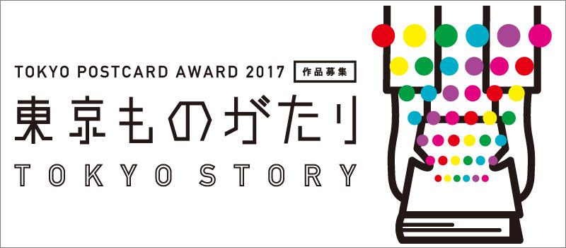 TOKYO POST CARD AWARD 2017