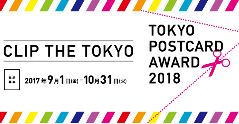TOKYO POST CARD AWARD 2018