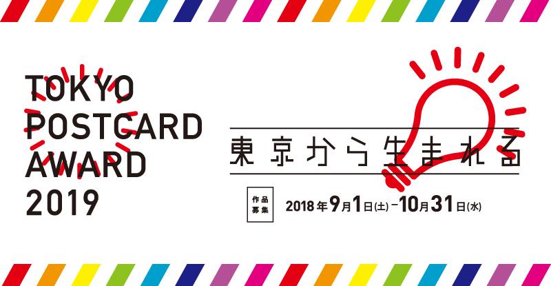 TOKYO POST CARD AWARD 2019