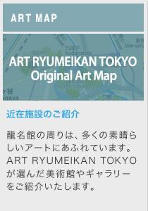 ART MAP 近在施設のご紹介 龍名館の周りは、多くの素晴らしいアートにあふれています。 ART RYUMEIKAN TOKYO が選んだ美術館やギャラリーをご紹介いたします。