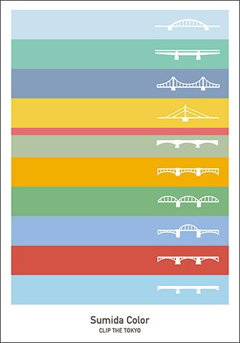 Sumida Color (TOKYO POSTCARD A...