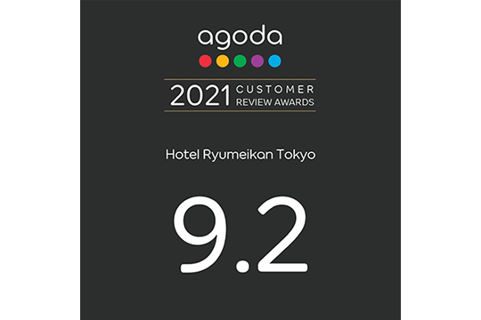 "Hotel Ryumeikan Tokyo was awarded ""Agoda's 2021 Customer Review Award""."