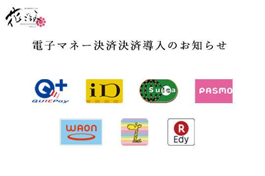 【花ごよみ東京】電子マネー決済導入のお知らせ