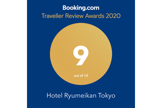 Booking.comより「Traveller Review Awards2020」にて高評価をいただきました。