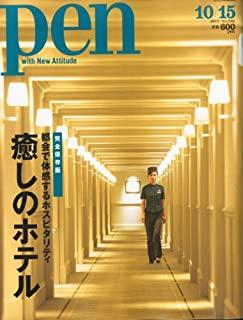 pen 10月15日号【花ごよみ東京についての記事掲載】