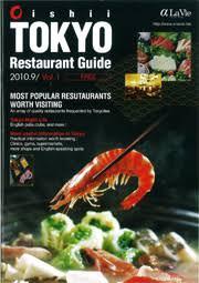 アルファ・ラ・ヴィの英語レストランガイド<Oishii Tokyo Restaurant Guide 2010.09>