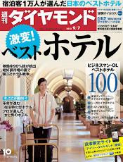 週刊ダイヤモンド 9月7日号【花ごよみ東京についての記事掲載】