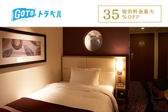 【Go Toトラベルキャンペーン】9/18 14:00~対象宿泊プランの販売を開始いたします。