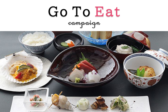 Go To Eatキャンペーンに関して