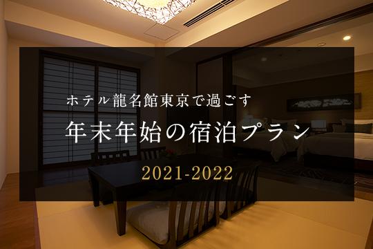 【10/14~予約受付開始】3種の年末年始プランが登場!